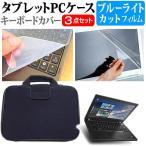 Lenovo ThinkPad X260[12.5インチ]ブルーライトカット 指紋防止 液晶保護フィルム と 衝撃吸収 ケース