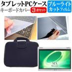 パナソニック Let's note MX5[12.5インチ]ブルーライトカット 指紋防止 液晶保護フィルム と 衝撃吸収 ケース