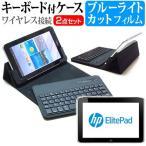 HP ElitePad 900 Z2760/T10WX/2.0/S32/W8M[10.1インチ]ブルーライトカット液晶保護フィルム と ワイヤレスキーボード機能付きケース bluetoothタイプ