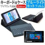 Lenovo ThinkPad Tablet2 36791F2[10.1インチ]ブルーライトカット液晶保護フィルム と ワイヤレスキーボード機能付きケース bluetoothタイプ