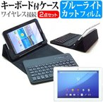 SONY Xperia Z4 Tablet SO-05G docomo[10.1インチ]ブルーライトカット液晶保護フィルム と ワイヤレスキーボード機能付きケース bluetoothタイプ