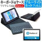 HP Pavilion x2 10-n141TU スタンダードプラスモデル[10.1インチ]ブルーライトカット液晶保護フィルム と ワイヤレスキーボード機能付きケース bluetoothタイプ