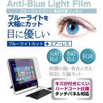 富士通 FMV ESPRIMO FHシリーズ WF2/R WRF2BD_B677[23インチ]ブルーライトカット 反射防止 液晶保護フィルム