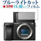 α6400 / Sony専用 ブルーライトカット 反射防止 液晶保護フィルム 指紋防止 気泡レス加工 液晶フィルム