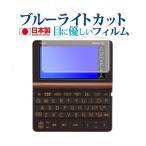 電子辞書 カシオ エクスワード XD-SXシリーズ 高校生 XD-SX4800 SX4900 SX4200 2020年版 専用 ブルーライトカット 反射防止 液晶保護フィルム