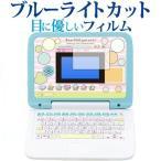 マウスできせかえ! すみっコぐらしパソコン / Sega toys 専用 ブルーライトカット 反射防止 液晶 保護 フィルム 指紋防止 気泡レス加工