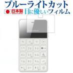 NichePhone-S 4G専用 ブルーライトカット 反射防止 液晶保護フィルム 指紋防止 気泡レス加工 液晶フィルム