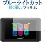 Pocket WiFi 603HW ・ 601HW / HUAWEI専用 ブルーライトカット 反射防止 液晶保護フィルム 指紋防止 気泡レス加工 液晶フィルム