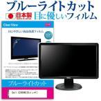Dell S2009W[20インチ]ブルーライトカット 反射防止 液晶保護フィルム