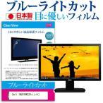 Dell IN2030M[20インチ]ブルーライトカット 反射防止 液晶保護フィルム