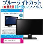 Dell E2011H[20インチ]ブルーライトカット 反射防止 液晶保護フィルム