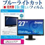 IIYAMA ProLite XB2776QS XB2776QS-B1[27インチ]ブルーライトカット 反射防止 液晶保護フィルム