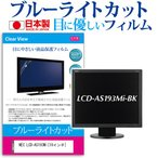 NEC LCD-AS193Mi-BK[19インチ]ブルーライトカット 反射防止 液晶保護フィルム
