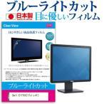 Dell E1715S[17インチ]ブルーライトカット 反射防止 液晶保護フィルム