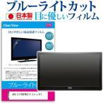 AOC E1759FWU[17.3インチ]ブルーライトカット 反射防止 液晶保護フィルム