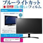 LGエレクトロニクス 24UD58-B (23.8インチ) ブルーライトカット 反射防止 液晶保護フィルム