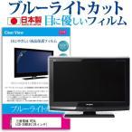 三菱電機 REAL LCD-26MX45(26インチ)ブル�