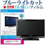 三菱電機 REAL LCD-26MX55 (26インチ) ブ�