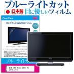 東芝 LED REGZA 22A2(K) (22インチ) ブルー