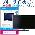 東芝 REGZA 32ZP2[32インチ]ブルーライトカット 反射防止 液晶保護フィルム