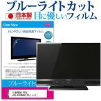 三菱電機 REAL LCD-A32BHR6[32インチ]ブルーライトカット 反射防止 液晶保護フィルム