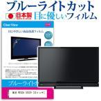 東芝 REGZA 32S20[32インチ]ブルーライトカット 反射防止 液晶保護フィルム