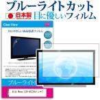 日立 Wooo L24-A5 ブルーライトカット 反射防止 液晶保護フィルム 指紋防止 気泡レス加工 画面保護