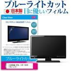 三菱電機 REAL LCD-19LB8 ブルーライト�