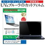 Acer Aspire V3 V3-571-H58D/LK  15.6インチ 機