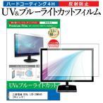 三菱電機 REAL LCD-26MX45 (26インチ) 機�