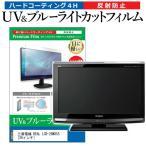 三菱電機 REAL LCD-26MX55 (26インチ) 機�