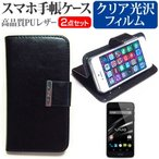 日本通信 VAIO Phone VA-10J SIMフリー[5インチ]スマートフォン 手帳型 レザーケース と 指紋防止 液晶保護フィルム