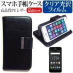 京セラ S301 SIMフリー[5インチ]スマートフォン 手帳型 レザーケース と 指紋防止 液晶保護フィルム