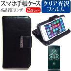 京セラ URBANO V02 au[5インチ]スマートフォン 手帳型 レザーケース と 指紋防止 液晶保護フィルム
