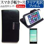 富士通 arrows M02/RM02 SIMフリー[5インチ]スマートフォン 手帳型 レザーケース と 指紋防止 液晶保護フィルム