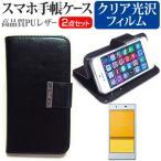 京セラ Qua phone KYV37 au[5インチ]スマートフォン 手帳型 レザーケース と 指紋防止 液晶保護フィルム
