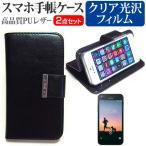 京セラ DIGNO E 503KC ワイモバイル[5インチ]スマートフォン 手帳型 レザーケース と 指紋防止 液晶保護フィルム
