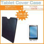 ショッピングAIR APPLE iPad Air[9.7インチ]指紋防止 クリア光沢 液晶保護フィルム と タブレットケース セット