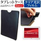 富士通 ARROWS Tab QH55/M FARQ55M[10.1インチ]指紋防止 クリア光沢 液晶保護フィルム と タブレットケース セット