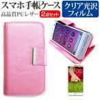 LGエレクトロニクス G2 mini LG-D620J SIMフリー[4.7インチ]スマートフォン 手帳型 レザーケース(ピンク) と 指紋防止 液晶保護フィルム