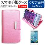 Geanee GM-01A SIMフリー[4.5インチ]スマートフォン 手帳型 レザーケース(ピンク) と 指紋防止 液晶保護フィルム