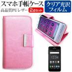 京セラ S301 SIMフリー[5インチ]手帳型 レザーケース(ピンク) と 指紋防止 液晶保護フィルム