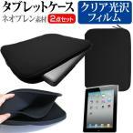 ショッピングiPad2 APPLE iPad 2 MC769J/A[9.7インチ]指紋防止 クリア光沢 液晶保護フィルム と ネオプレン素材 タブレットケース セット
