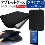 SONY Xperia Z3 Tablet Compact Wi-Fiモデル(8インチ)指紋防止 クリア光沢 液晶保護フィルム と ネオプレン素材 タブレットケース セット