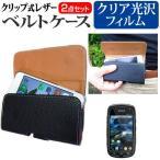 京セラ TORQUE SKT01[4インチ]クリップ式 スマートフォン ベルトケース と 指紋防止 液晶保護フィルム