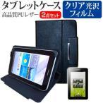 Lenovo IdeaPad Tablet A1 22283CJ(7インチ)指紋防止 クリア光沢 液晶保護フィルム と タブレットケース