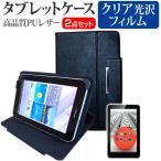 KAIHOU KH-MID700TV[7インチ]指紋防止 クリア光沢 液晶保護フィルム と タブレットケース