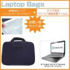 HP ProBook 430 G2/CT Notebook PC スタンダードモデル[13.3インチ]クリア光沢仕様の液晶保護フィルムと衝撃吸収インナーバッグのセット