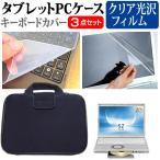 パナソニック Let's note SZ6[12.1インチ]指紋防止 クリア光沢 液晶保護フィルム と 衝撃吸収 タブレットPCケース セット