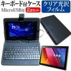 ASUS ZenPad 10 Z300CNL[10.1インチ]指紋防止 クリア光沢 液晶保護フィルム と キーボード機能付き タブレットケース セット